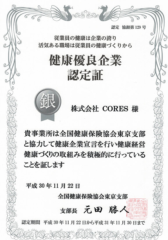 健康企業宣言銀の認定証